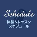 Schedule 体験&レッスンスケジュール