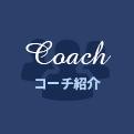 Coach コーチ紹介