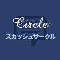 Circle スカッシュサークル